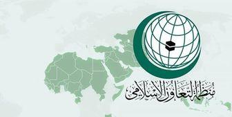 محکومیت اهانت به پیامبر اسلام توسط سازمان همکاری اسلامی