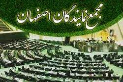 نمایندگان مستعفی اصفهان بیانیه دادند