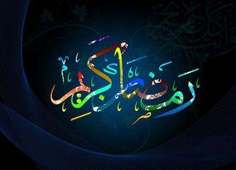 ویژه برنامه های شبکه 1 برای شبهای رمضان 99