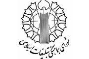 بیانیه شورای هماهنگی تبلیغات اسلامی به مناسبت سالگرد شهادت حاج قاسم سلیمانی