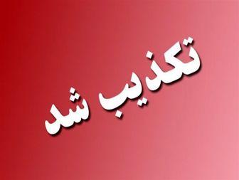 تکذیب مطالب منتشره از دیدار عضو شورای شهر تهران با رهبری