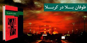 معرفی کتاب طوفان بلا در کربلا