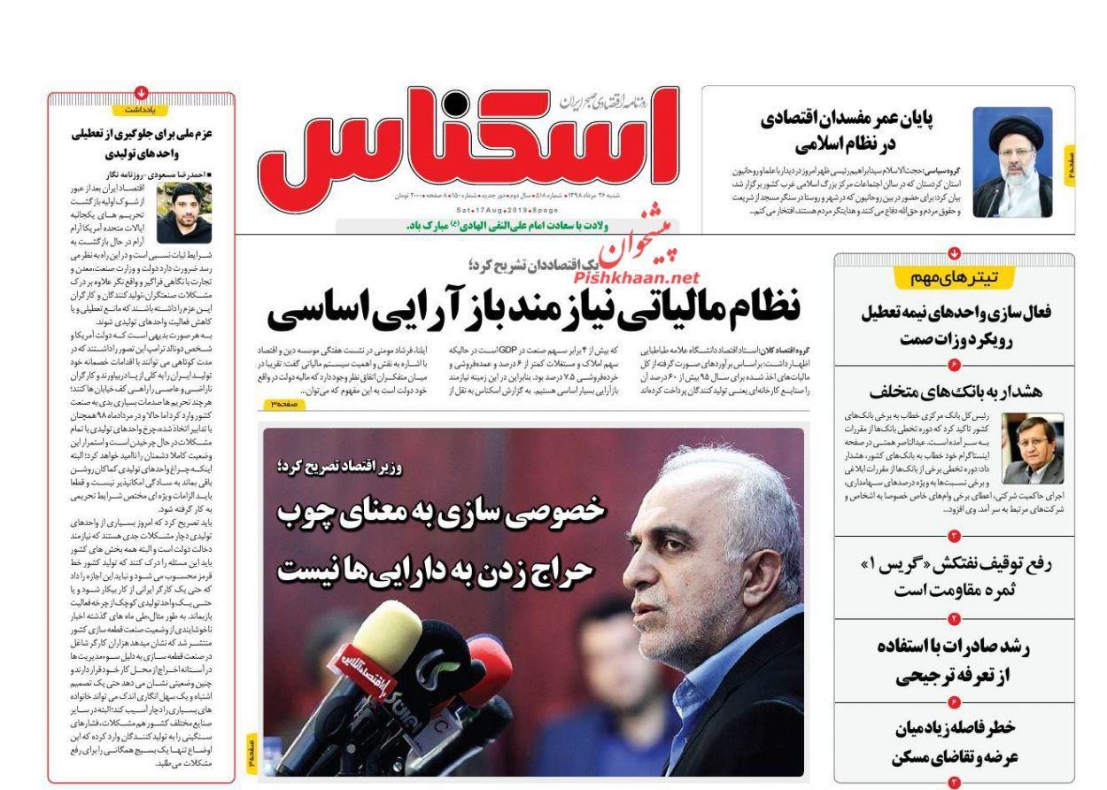 صفحه نخست روزنامههای اقتصادی ۲۶ مرداد