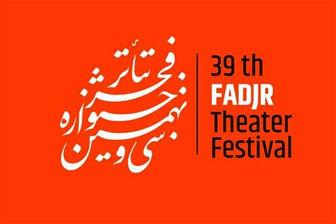 تازه ترین خبرها از سیونهمین جشنواره تئاتر فجر