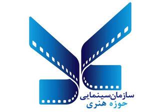 تسلیت سازمان سینمایی برای درگذشت ابوالفضل زرویی