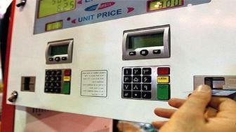 واگذاری سهمیه بنزین به غیر از طریق کارت بانکی+عکس