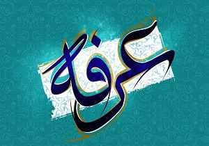 دعای روحبخش عرفه را کجا بخوانیم + جدول