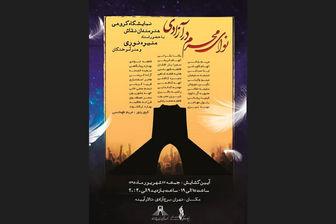 «نوای محرم» به برج آزادی میرسد