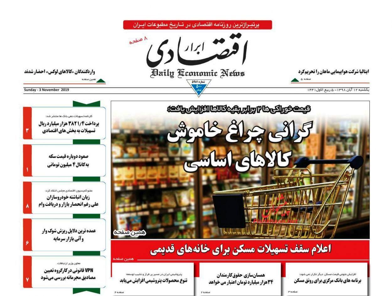 صفحه نخست روزنامههای اقتصادی ۱۲ آبان