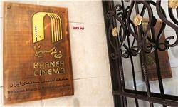 واکنش جامعه اصناف سینمای ایران به هیات بازگشایی خانه سینما