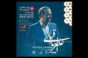 پخش زنده کنسرت آنلاین «علیرضا قربانی» از تالار وحدت