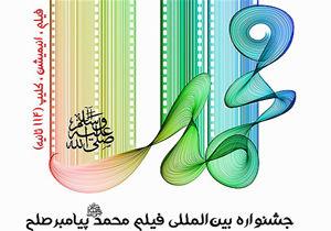 برگزاری اختتامیه جشنواره بین المللی فیلم محمد(ص )
