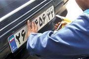 اعلام لیست مراکز شماره گذاری و تعویض پلاک خودرو و موتورسیکلت تهران