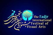 راهیابی ۷۲ اثر به مرحله نهایی انتخاب آثار نگارگری جشنواره فجر