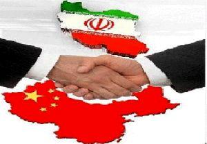 گسترش مناسبات اقتصادی شرکتهای دولتی ایران و چین