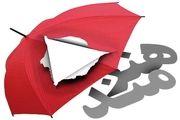 چتری برای آسمان ابری پیشکسوتان هنر