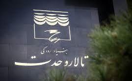 عذرخواهی بنیاد رودکی بابت حواشی کنسرت ارکستر سمفونیک تهران
