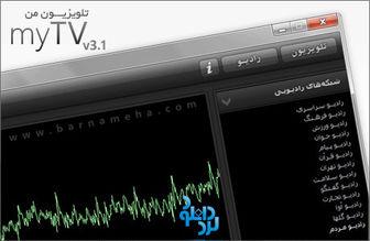 نرم افزار تماشای آنلاین رادیو و تلویزیون های فارسی و خارجی