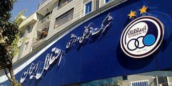 دو مدیر سابق آبی پوشان به دنبال خرید باشگاه استقلال