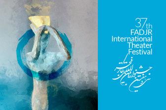 آخرین خبرها از جشنواره تئاتر فجر