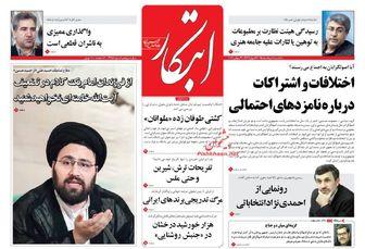رونمایی از احمدی نژاد انتخاباتی/پیشخوان سیاسی