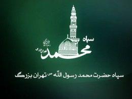 بیانیه سپاه محمد رسول الله (ص) به مناسبت ۱۳ آبان