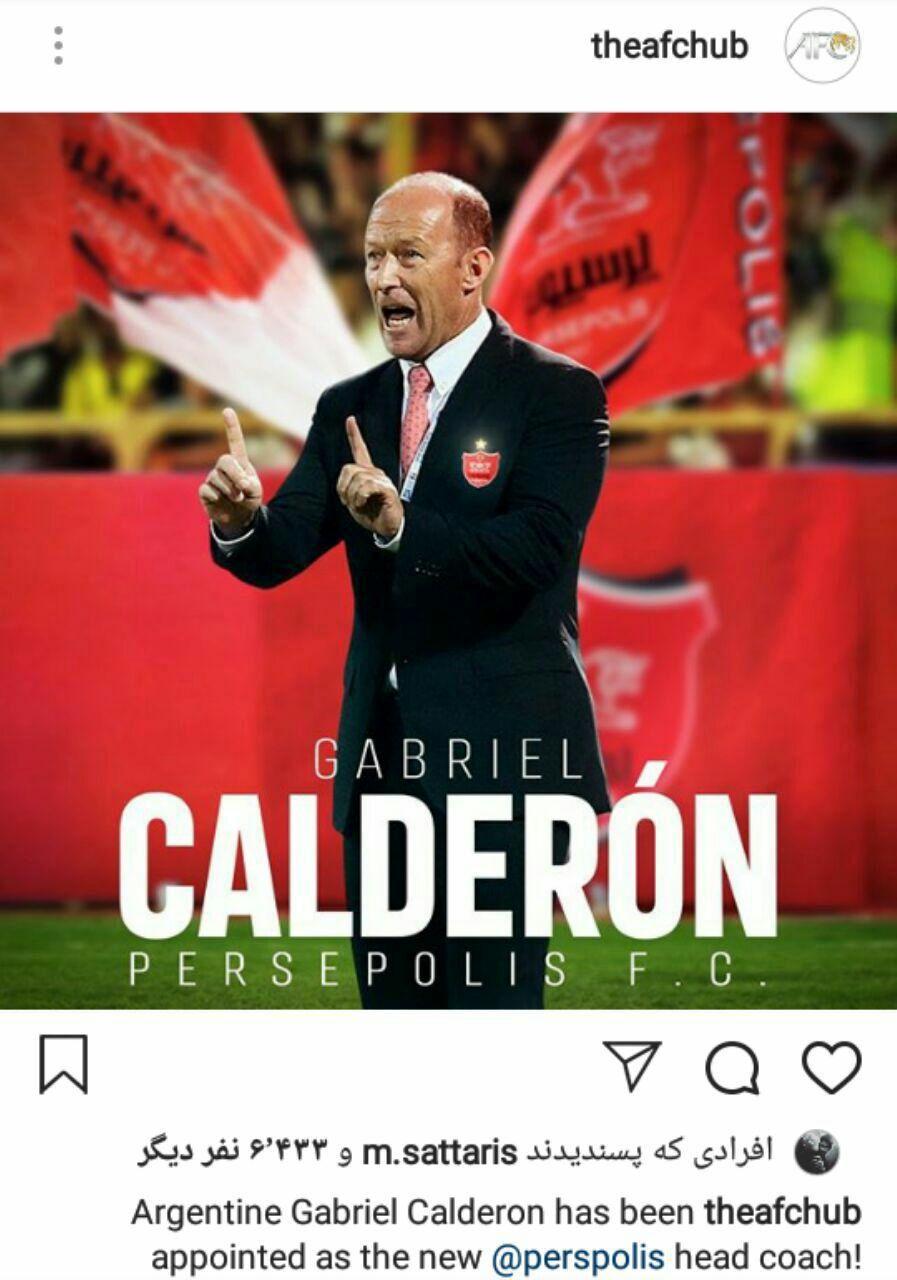 واکنش AFC به انتخاب گابریل کالدرون به عنوان سرمربی پرسپولیس
