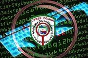 هشدار جدی پلیس فتا به شهروندان