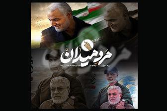 ویژه برنامههای شبکه 5 به مناسب اولین سالگرد شهید سلیمانی
