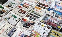 مهمترین عناوین خبری برخی روزنامهها