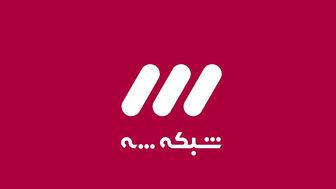 ویژه برنامه های شبکه سوم سیما در رمضان 96