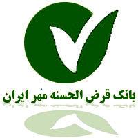 اطلاعیه جدیداستخدام بانک قرض الحسنه مهر ایران