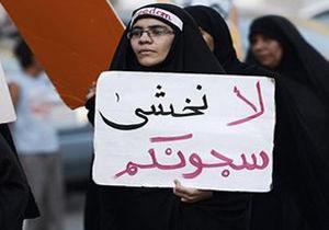 سیاست وحشیانه آلخلیفه علیه زنان بحرینی