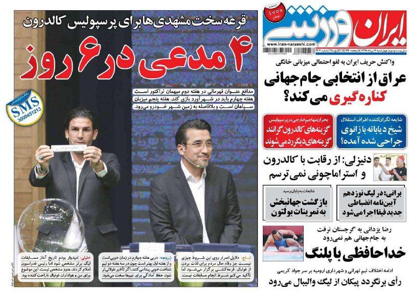 از علاقه شماره یک تیم ملی فوتبال ایران به هیولا و قرعه کشی نوزدهمین دوره لیگ برتر