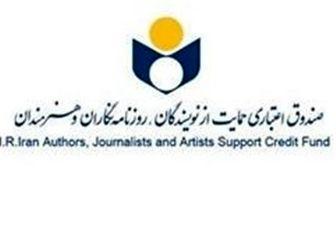 جدول خدمات بیمه تکمیلی روزنامه نگاران و هنرمندان