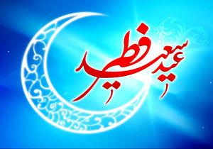 چرا روز فطر به عنوان عید قرار داده شده است؟