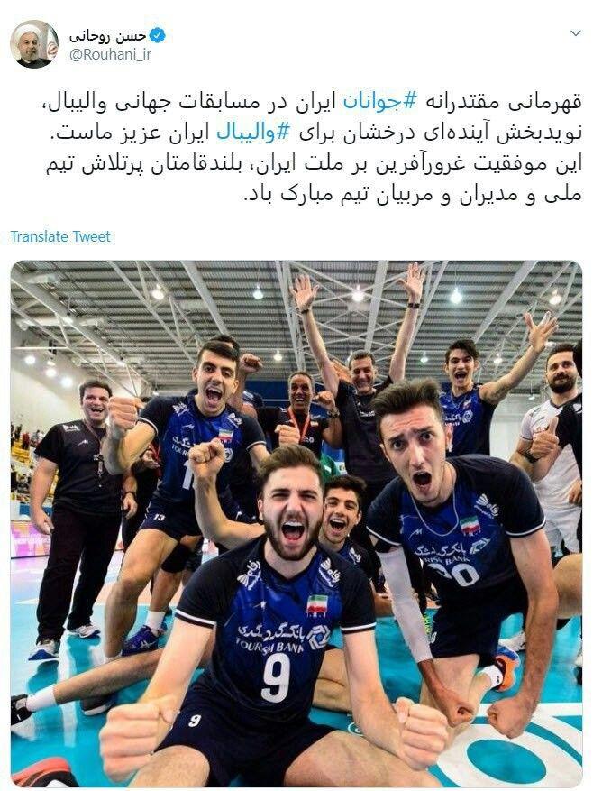 پیام تبریک روحانی به تیم ملی جوانان والیبال