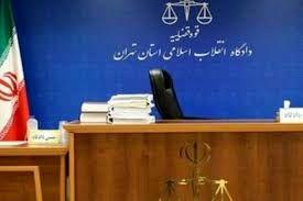 آغاز هجدهمین جلسه دادگاه رسیدگی به پرونده بانک سرمایه