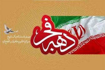 ویژه برنامه «ایران» به مناسبت دهه فجر از شبکه 2