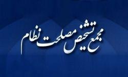 متن «مقررات نظارت بر حسن اجرای سیاستهای کلّی نظام»