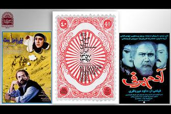اکران مجدد 2 فیلم پرخاطره سینمای ایران