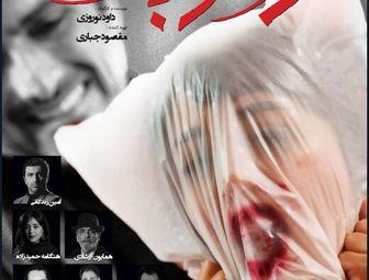«امین زندگانی» درحال خفه کردن یک زن/ عکس