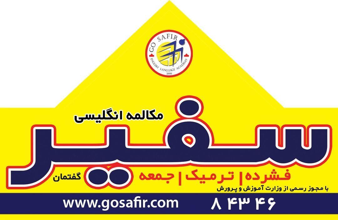 آموزشگاه سفیر
