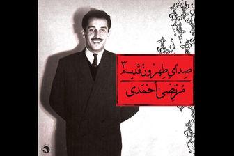 آلبوم جدید صدای تهرون وقتی مرتضی احمدی دیگر نیست