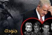 عقبنشینی رژیم صهیونیستی در مذاکرات آتشبس غزه