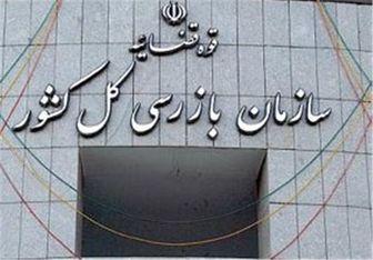 نتیجه حضور سازمان بازرسی در شورای شهر تهران چه بود؟