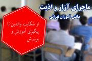 از پرونده تعرض به دانش آموزان در مدرسه غرب استان تهران چه خبر؟