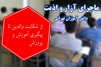 ۱۰ سال حبس در انتظار ناظم مدرسه متخلف غرب تهران؟