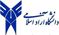 رونمایی از سامانه مراکز رشد واحدهای فناور دانشگاه آزاد اسلامی