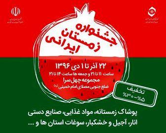 چهل سرا میزبان زمستان ایرانی